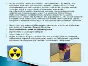 Закон об энергетических напитках в россии 2020