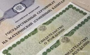 Региональный Материнский Капитал В Ивановской Области В 2020 Году