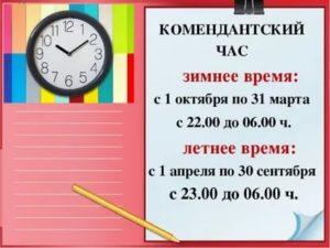 До Скольки Комендантский Час В России 2020 Зимой С Сколоки Лет