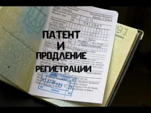 Где Продление Регистрации По Патенту В 2020 Году
