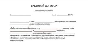 Трудовой Договор С Директором Нко Образец 2020 Скачать Бесплатно