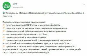 Имеет ли право ветеран труда подмосковья на бесплатный проезд в москве в метро в 2020 году