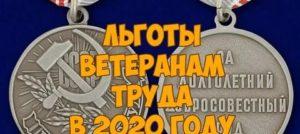 Закон О Льготах Ветеранам Труда В 2020 Году В Москве