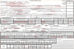 Инструкция по заполнению ттн в россии 2020