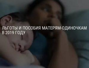 Льготы для матерей одиночек в 2019 году форум