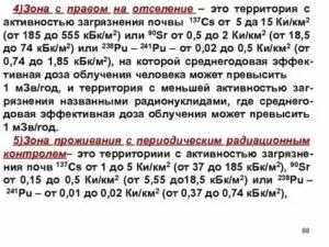 Льготы жителям в зоне с правом на отселение в москве