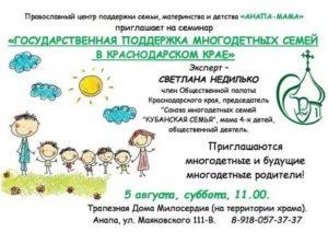 Программа Поддержки Многодетных Семей В Краснодарском Крае