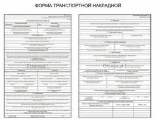 2020 Приложение №4 К Правилам Перевозки Образец Заполнения