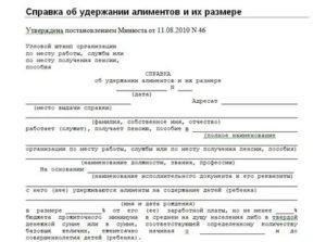 Справка С Места Работы Должника Для Судебных Приставов