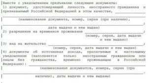 Подтверждение Внж 2020 Самара