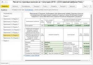 Начисления штрафов по страховым взносам проводки в бюджетном учете 2020