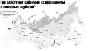 Районный коэффициент москва 2020 таблица