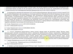 Дополнительный Отпуск Для Работающих Пенсионеров Ветеранов Труда В 2020 Году В Гмоскве