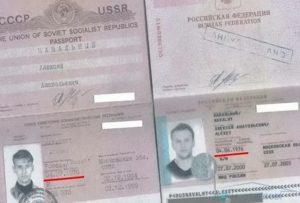 Сколько Стоит Поменять Фамилию В Паспорте После Замужества 2020 Году