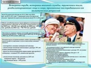Ежемесячные выплаты для ветеранов военной службы в москве в 2020 году