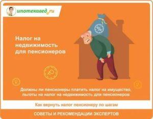 Налог на продажу недвижимости с 2020 года для пенсионеров