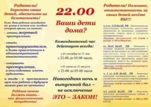 Комендантский час в москве 2020 заканчивается во сколька