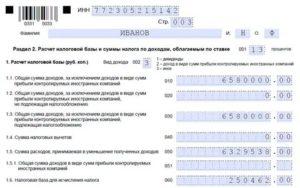 3 ндфл для иностранных граждан 2020 инструкция