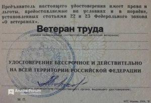 Льготы для ветеранов труда федерального значения на территории томской области в 2019 году