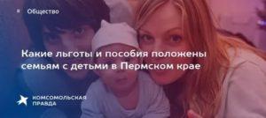 Дети войны льготы и выплаты 2020 в пермском крае