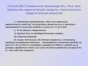 Гуманизация ст 228 в 2020 году