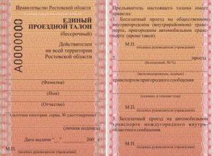 Ростов На Дону Льготы Ветеранам Труда В Маршрутках