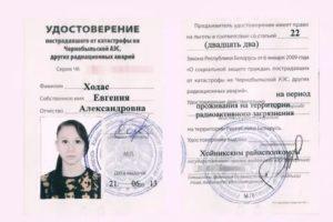 Льготы Пострадавшим От Аварии На Чаэс 24 Статья В 2020 Году В России