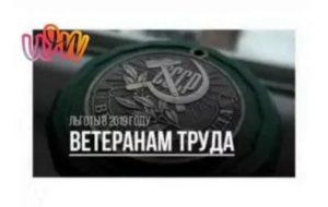 Льготы Ветеранам Труда Города Москвы В 2020 Году