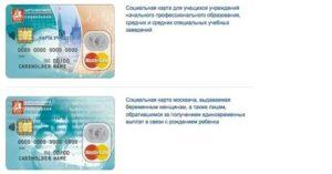Социальная Карта Москвича Для Беременных Что Дает 2020