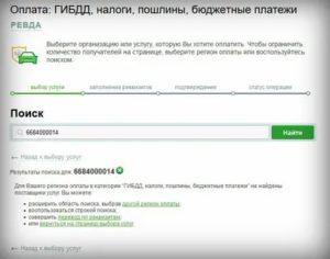 Как оплатить взносы в пфр ип 2020через сбербанк онлайн