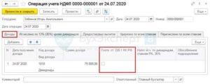 Дата выплаты дохода для ндфл по больничному листу 2020