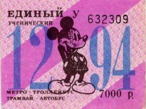 Ученический проездной школьника санкт петербург цена 2020