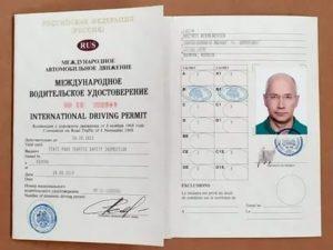 Как получить бумажное водительское удостоверение 2020