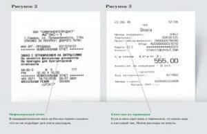 Нефискальные чеки можно принимать к авансовому отчету с 1 июля 2020