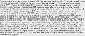 Что Будет С Частью 4 Статьи 159 Ук Рф После Амнистии 2020 Года Ответы Юристов