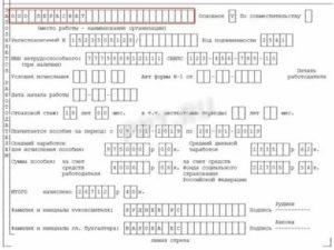 Образец заполнение больничного листа работодателем в 2020 году образец по мрот