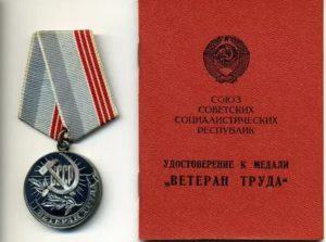 Как получить звание ветеран труда в крыму в 2020 году