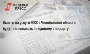 Льготы инвалидам 2 группы на коммунальные услуги в татарстане