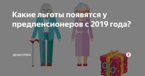 Льготы для молодоженов в 2019 году