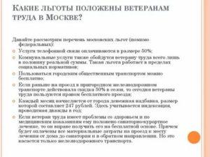 Социальные Льготы Для Ветеранов Труда В Кировской Области
