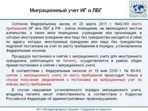Закон №109фз о миграционной карте с изменениями от 2020 года официальная редакция