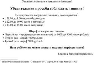 Закон о тишине красноярского края последняя редакция 2020