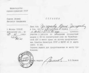 Проживал Но Не Прописан В Чернобыльской Зоне Как Подтвердить