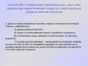 Статья 228 П1 Ч3 2020