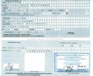 Временная регистрация граждан беларуси в россии в 2020 году