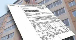 Взнос на капитальный ремонт московская область 2020 тариф г одинцово