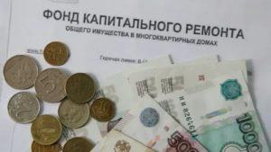 Взнос на капитальный ремонт в москве 2020 многодетная семья