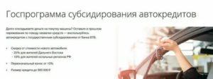 Автокредиты с государственным субсидированием 2020 втб 24 и сбербанк