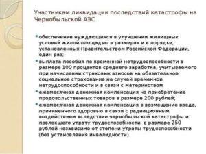 Льготы Ликвидаторам Чаэс В Беларуси Ст 19 В 2020 Году