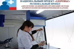 Земский фельдшер государственная программа 2020 москва